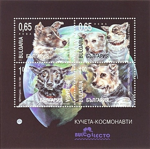 Laika Belka Strelka Zvezdochka Chernushka Bulgaria stamps